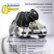 Ремонт автоключей Одесса