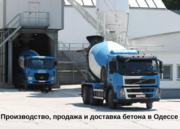Бетон М100-М400 в Одессе с доставкой от производителя