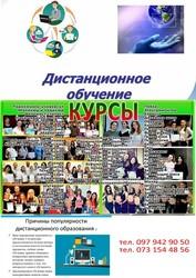 Курсы бухгалтеров Одессе