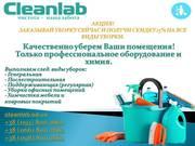 Услуги клининга,  уборка квартир в Одессе