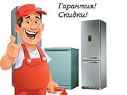 Ремонт стиральных машин ,  холодильников ,  бойлеров ,   и др