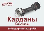 Заводской ремонт карданных валов,  кардан