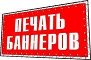 Печать на баннере в Одессе,  доставка по Укриане