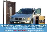 Аварийное вскрытие машины в Одессе
