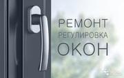 Срочный ремонт пластиковых окон Одесса. Любая сложность.