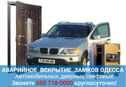 Вскрыть машину форд Одесса