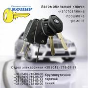 Автоключи Одесса