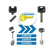 Изготовление ключей Одесса Таирово