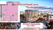 Супер-акция! Мега-дом «Пушкинский» в Центре.