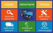 Ремонт КОМПЮТЕРОВ ,  ноутбуков ЛЮБОЙ СЛОЖНОСТИ