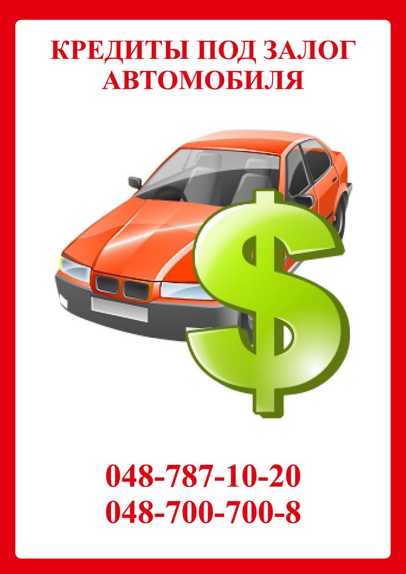 кредиты наличными под залог автомобиля мастер займ
