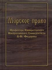 Продам учебник А.Ф.Федорова «Морское право» 1913 г