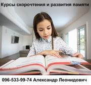 Скорочтение для детей. Курсы скорочтения и развития памяти в Одессе